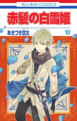 赤髪の白雪姫 10巻-電子書籍