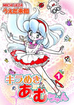 キラめきあむちゃん(1)-電子書籍