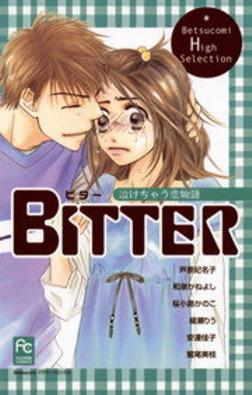 BITTER 泣けちゃう恋物語-電子書籍