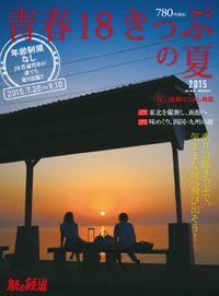 旅と鉄道 2015年増刊8月号 青春18きっぷの夏