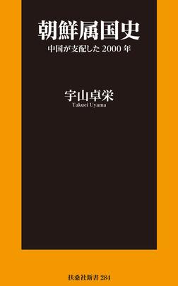 朝鮮属国史 中国が支配した2000年-電子書籍