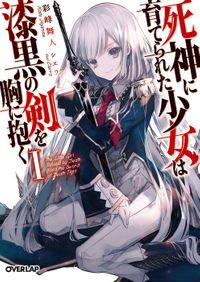 【20%OFF】死神に育てられた少女は漆黒の剣を胸に抱く【1~6巻セット】