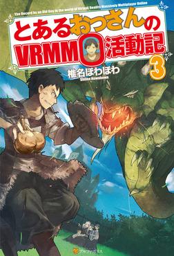 とあるおっさんのVRMMO活動記3-電子書籍