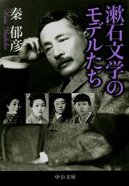 漱石文学のモデルたち-電子書籍