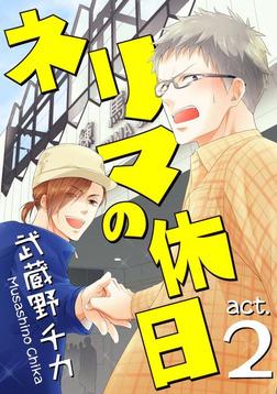 ネリマの休日 act.2 ~ネリマの本日~-電子書籍