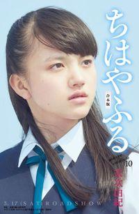 ちはやふる 合本版 movie edition(10)