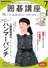 NHK 囲碁講座 2021年7月号