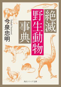 絶滅野生動物事典-電子書籍