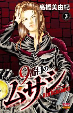 9番目のムサシ レッドスクランブル 3-電子書籍