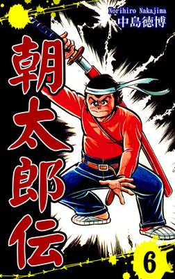 朝太郎伝(6)-電子書籍