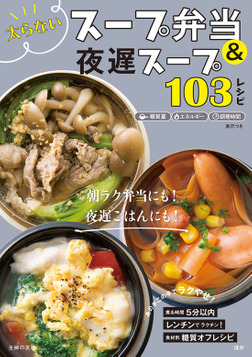 太らないスープ弁当&夜遅スープ103レシピ-電子書籍