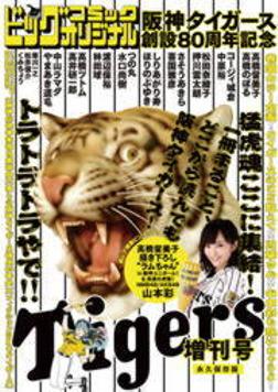 阪神タイガース創設80周年記念増刊号-電子書籍