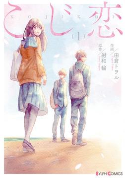 こじ恋1-電子書籍