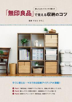 楽しくしまってスッキリ暮らす 「無印良品」で覚える収納のコツ-電子書籍