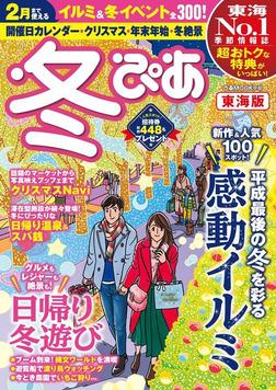 冬ぴあ東海版2018-電子書籍