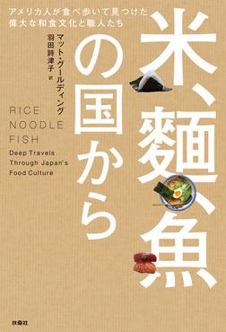 米、麺、魚の国から アメリカ人が食べ歩いて見つけた偉大な和食文化と職人たち-電子書籍