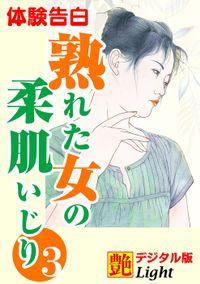 【体験告白】熟れた女の柔肌いじり03