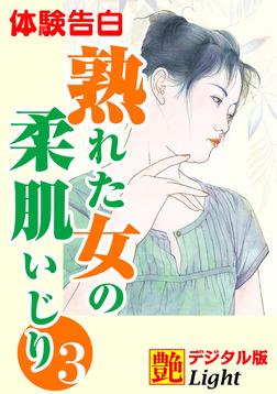 【体験告白】熟れた女の柔肌いじり03-電子書籍