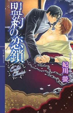 盟約の恋鎖-電子書籍