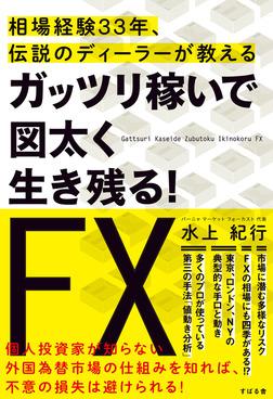 ガッツリ稼いで図太く生き残る! FX-電子書籍