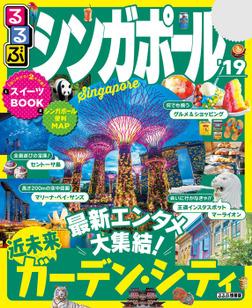 るるぶシンガポール'19-電子書籍