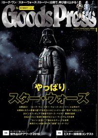 GoodsPress2017年1月号