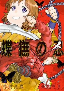 蝶撫の忍 3巻-電子書籍