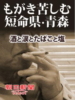 もがき苦しむ短命県・青森 酒と涙とたばこと塩-電子書籍