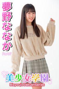 美少女学園 夢野ななか Part.7