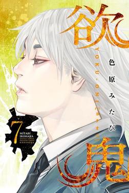 欲鬼(7) 【電子限定ペーパー付】-電子書籍