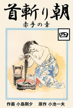 首斬り朝(4)-電子書籍