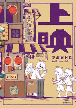 上映【電子特典付】-電子書籍