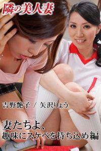 隣の美人妻 吉野艶子 矢沢りょう 妻たちよ、趣味にスケベを持ち込め 編