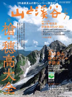 山と溪谷 2021年 7月号[雑誌]-電子書籍