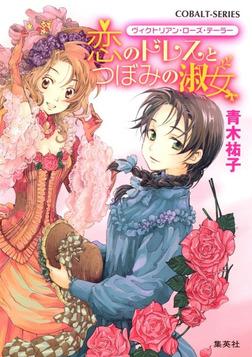 ヴィクトリアン・ローズ・テーラー1 恋のドレスとつぼみの淑女-電子書籍