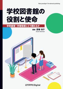 学校図書館の役割と使命 学校経営・学習指導にどう関わるか-電子書籍