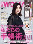 日経ウーマン 2020年11月号 [雑誌]
