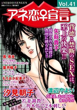 アネ恋♀宣言 Vol.41-電子書籍
