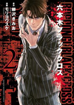 六本木ブラッククロス(2)-電子書籍