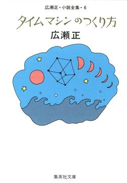 タイムマシンのつくり方(広瀬正小説全集6)-電子書籍