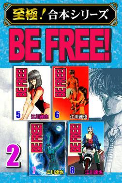 【至極!合本シリーズ】BE FREE! 2-電子書籍