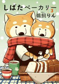 しばたベーカリー(3)