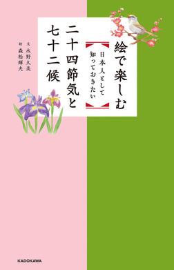 絵で楽しむ 日本人として知っておきたい二十四節気と七十二候-電子書籍