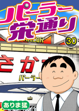 パーラー栄通り(30)-電子書籍