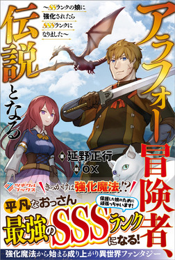 アラフォー冒険者、伝説となる ~SSランクの娘に強化されたらSSSランクになりました~-電子書籍