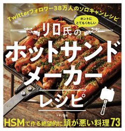 リロ氏のホントにとてもくわしいホットサンドメーカーレシピ-電子書籍