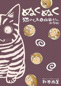 ぬくぬく 猫のしまと山田さん 秋冬編