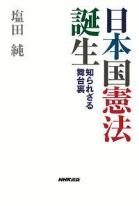 日本国憲法 誕生 知られざる舞台裏