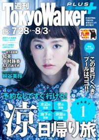週刊 東京ウォーカー+ No.18 (2016年7月27日発行)