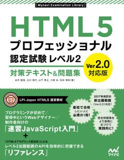 HTML5プロフェッショナル認定試験 レベル2 対策テキスト&問題集 Ver2.0対応版-電子書籍